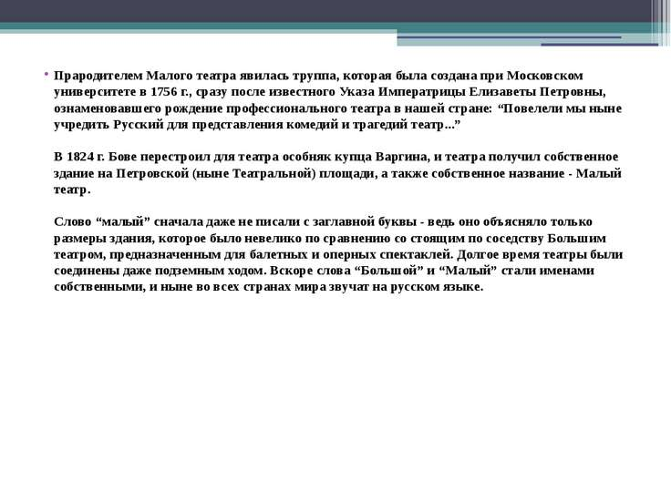 Прародителем Малого театра явилась труппа, которая была создана при Московско...