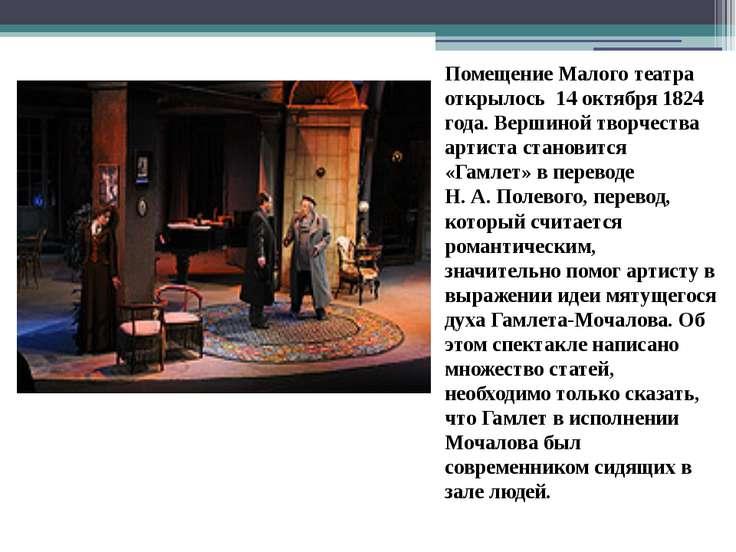 Помещение Малого театра открылось 14 октября 1824 года. Вершиной творчества а...