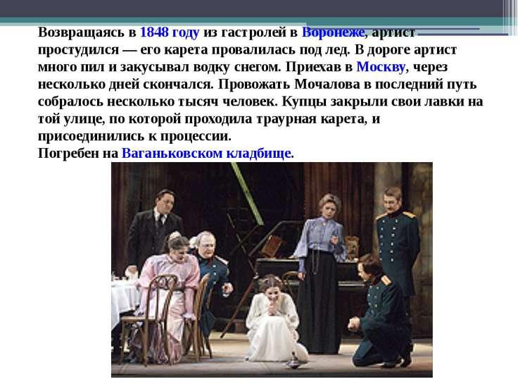 Возвращаясь в 1848 году из гастролей в Воронеже, артист простудился— его кар...
