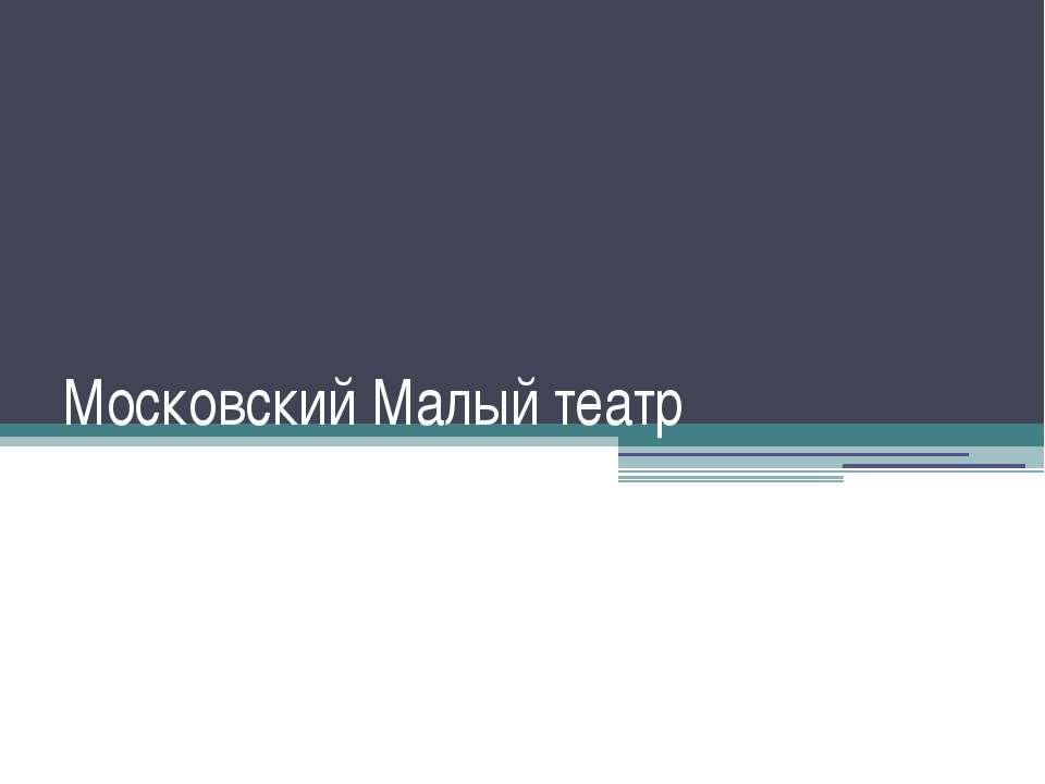 Московский Малый театр