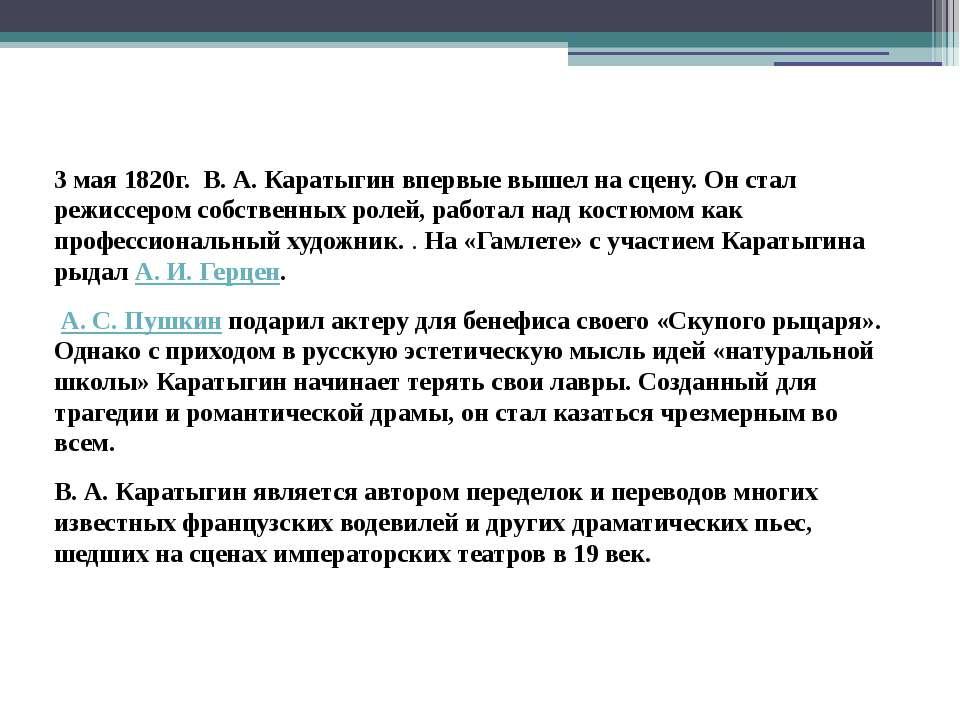3 мая 1820г. В. А. Каратыгин впервые вышел на сцену. Он стал режиссером собст...