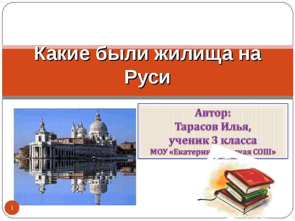 Какие были жилища на Руси *