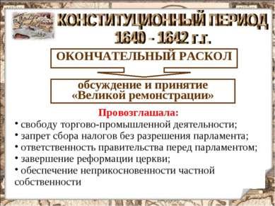 ОКОНЧАТЕЛЬНЫЙ РАСКОЛ обсуждение и принятие «Великой ремонстрации» Провозглаша...