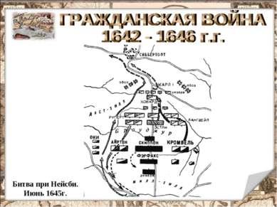 Битва при Нейсби. Июнь 1645г.