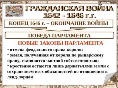 НОВЫЕ ЗАКОНЫ ПАРЛАМЕНТА отмена феодального права короля; земля, полученная от...