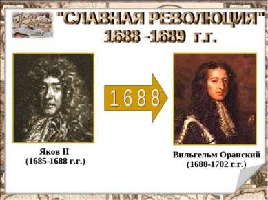 Яков II (1685-1688 г.г.) Вильгельм Оранский (1688-1702 г.г.)