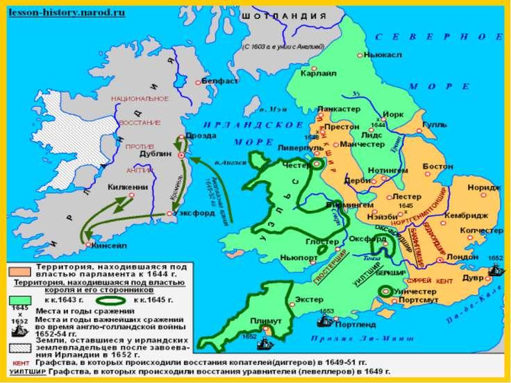 Презентация на тему Английская революция xvii века и её  Презентация на тему Английская революция xvii века и её последствия презентации по Истории скачать бесплатно