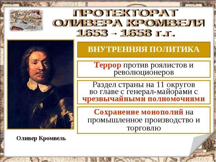 Оливер Кромвель ВНУТРЕННЯЯ ПОЛИТИКА Террор против роялистов и революционеров ...