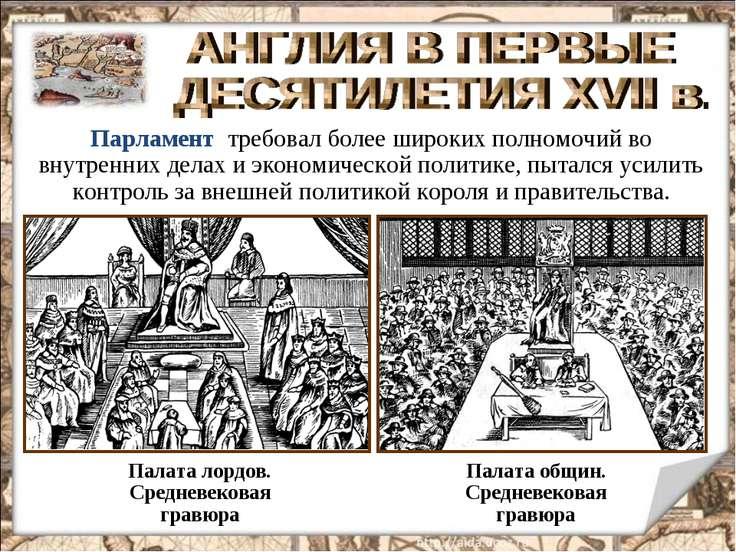 Палата общин. Средневековая гравюра Палата лордов. Средневековая гравюра Парл...