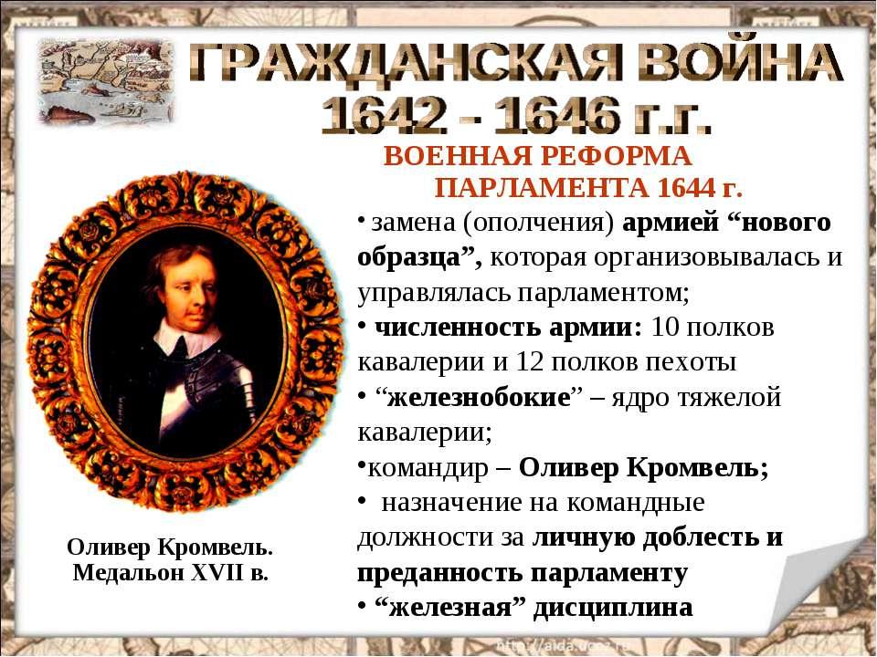 """Оливер Кромвель. Медальон XVII в. замена (ополчения) армией """"нового образца"""",..."""