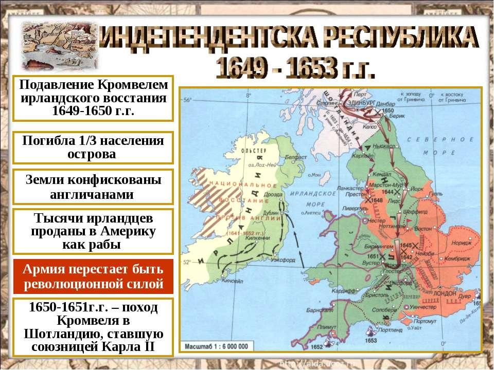 Подавление Кромвелем ирландского восстания 1649-1650 г.г. Погибла 1/3 населен...