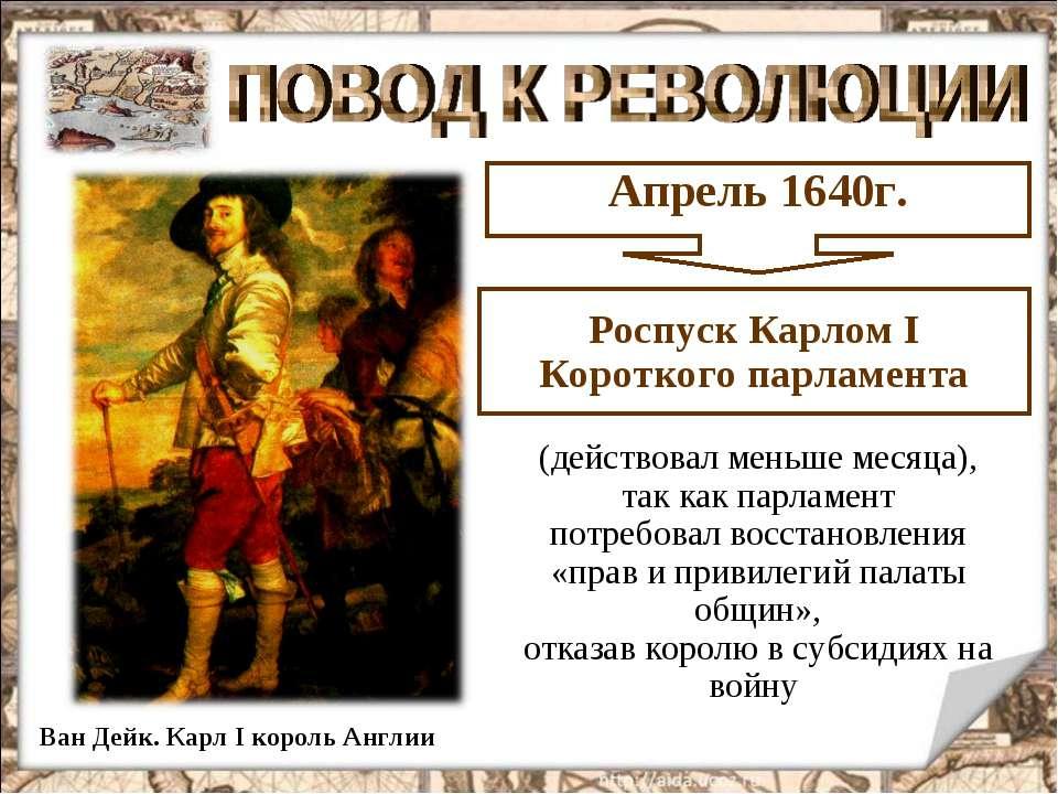 Ван Дейк. Карл I король Англии (действовал меньше месяца), так как парламент ...