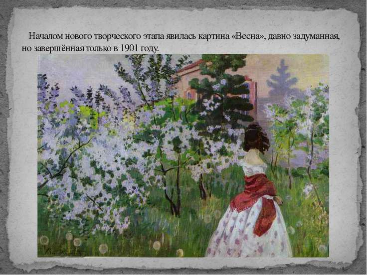 Началом нового творческого этапа явилась картина «Весна», давно задуманная, н...