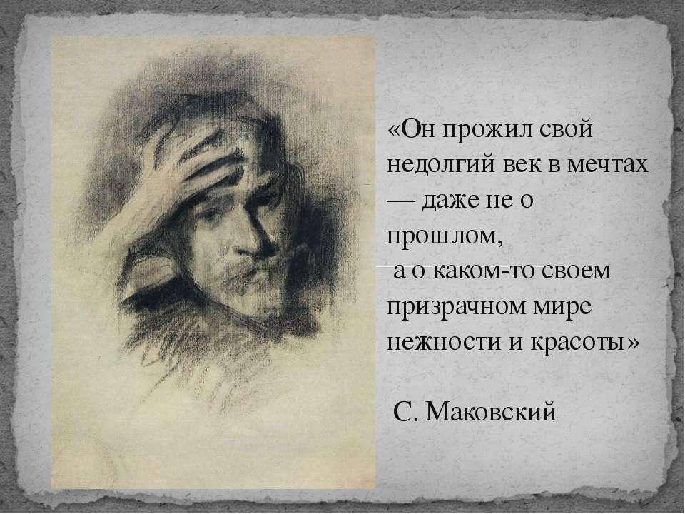 «Он прожил свой недолгий век в мечтах — даже не о прошлом, а о каком-то своем...