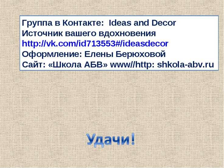 Группа в Контакте: Ideas and Decor Источник вашего вдохновения http://vk.com/...