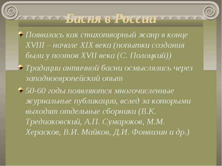 Басня в России Появилась как стихотворный жанр в конце XVIII – начале XIX век...