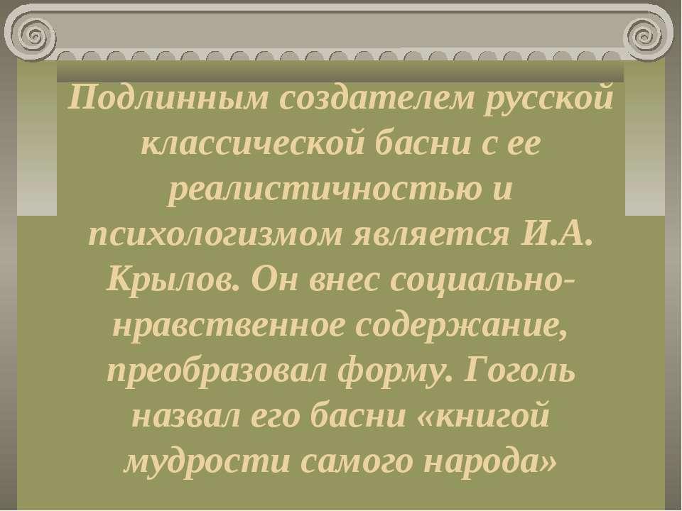 Подлинным создателем русской классической басни с ее реалистичностью и психол...