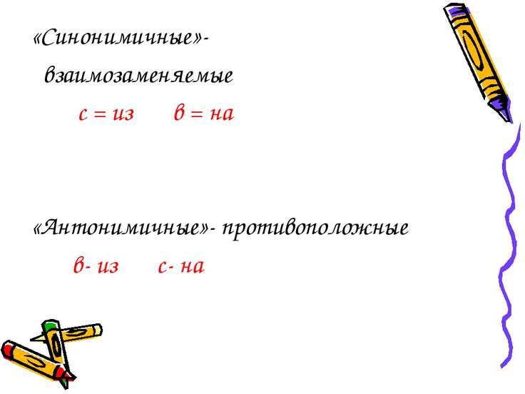 «Синонимичные»- взаимозаменяемые с = из в = на «Антонимичные»- противоположны...