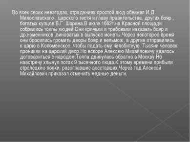 Во всех своих невзгодах, страданиях простой люд обвинял И.Д. Милославского , ...