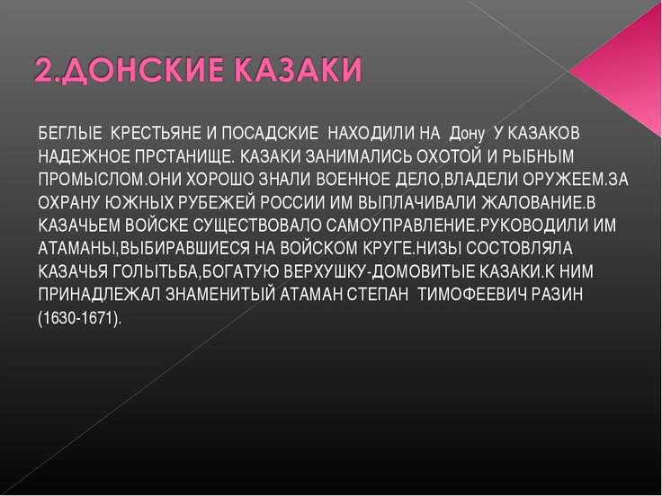 БЕГЛЫЕ КРЕСТЬЯНЕ И ПОСАДСКИЕ НАХОДИЛИ НА Дону У КАЗАКОВ НАДЕЖНОЕ ПРСТАНИЩЕ. К...