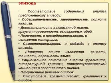 Основные требования к анализу эпизода Соответствие содержания анализа предлож...