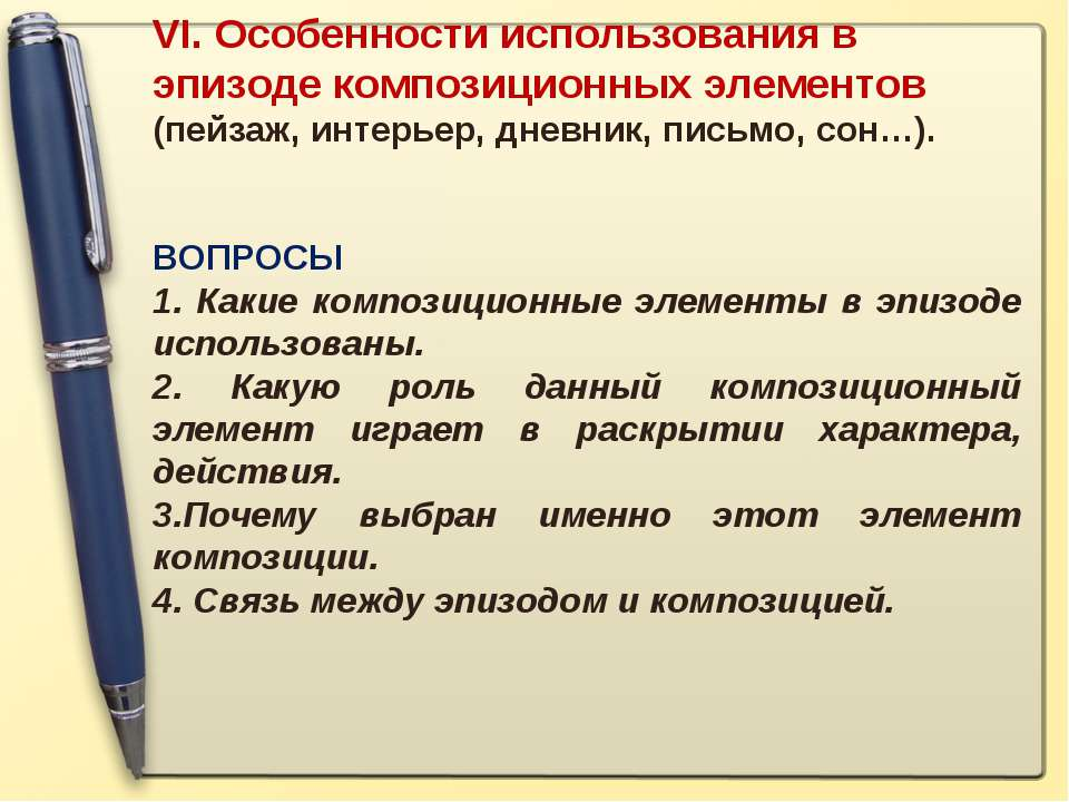 VI. Особенности использования в эпизоде композиционных элементов (пейзаж, инт...
