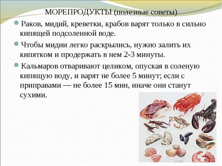 МОРЕПРОДУКТЫ (полезные советы) Раков, мидий, креветки, крабов варят только в ...