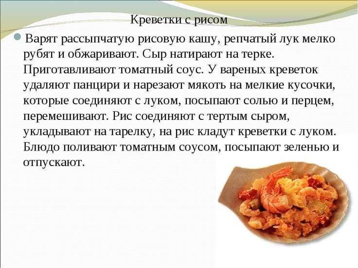 Креветки с рисом Варят рассыпчатую рисовую кашу, репчатый лук мелко рубят и о...