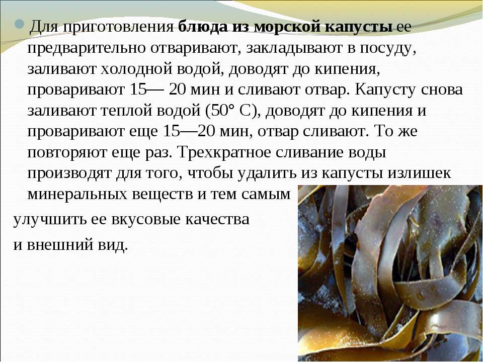 Для приготовления блюда из морской капусты ее предварительно отваривают, закл...