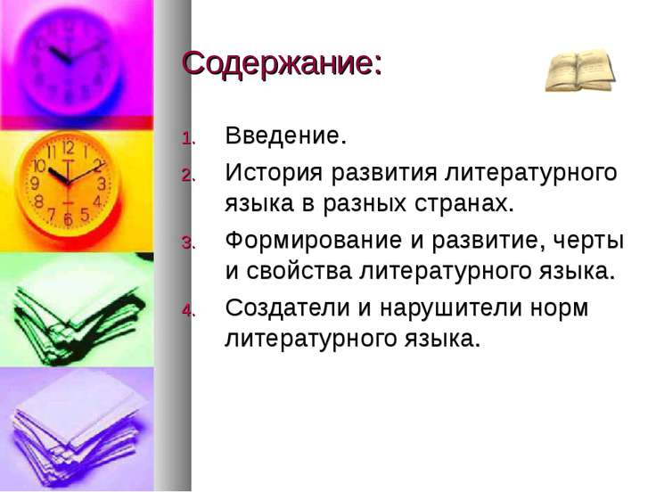 Содержание: Введение. История развития литературного языка в разных странах. ...