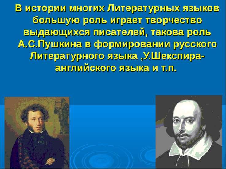 В истории многих Литературных языков большую роль играет творчество выдающихс...