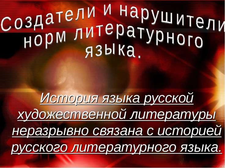 История языка русской художественной литературы неразрывно связана с историей...