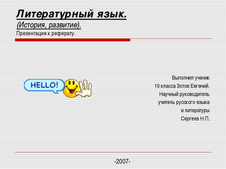 Литературный язык. (История, развитие). Презентация к реферату. -2007- Выполн...
