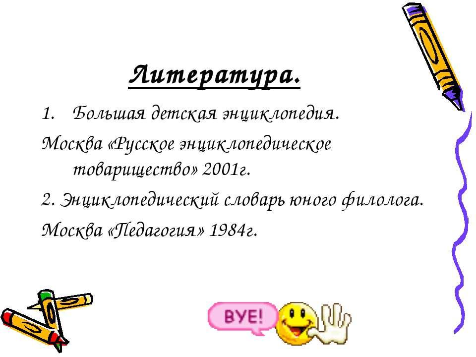 Литература. Большая детская энциклопедия. Москва «Русское энциклопедическое т...