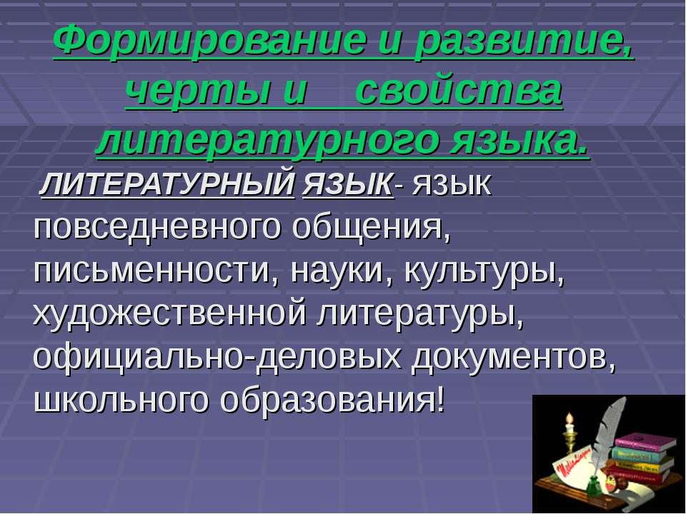 Формирование и развитие, черты и свойства литературного языка. ЛИТЕРАТУРНЫЙ Я...