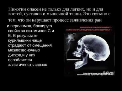Никотин опасен не только для легких, но и для костей, суставов и мышечной тка...