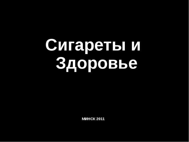Сигареты и Здоровье МИНСК 2011