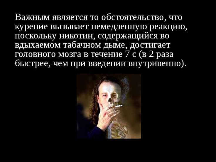 Важным является то обстоятельство, что курение вызывает немедленную реакцию, ...