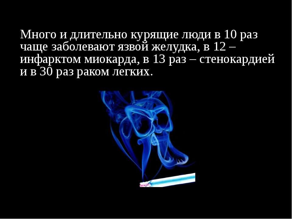 Много и длительно курящие люди в 10 раз чаще заболевают язвой желудка, в 12 –...