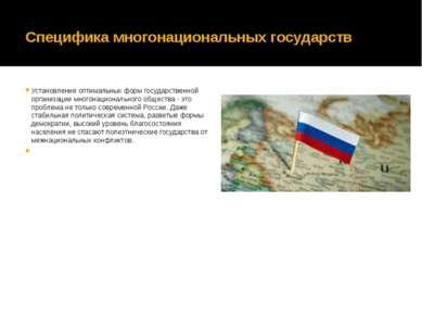 Специфика многонациональных государств Установление оптимальных форм государс...