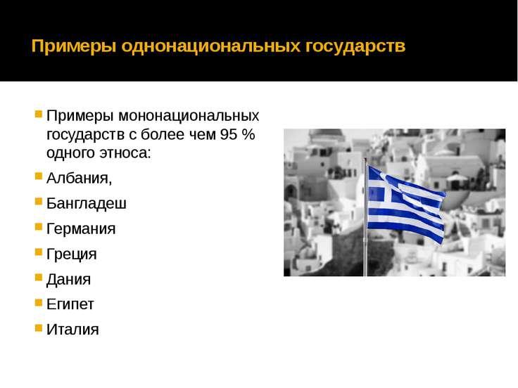 Примеры однонациональных государств Примеры мононациональных государств с бол...