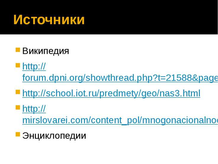 Источники Википедия http://forum.dpni.org/showthread.php?t=21588&page=1 http:...