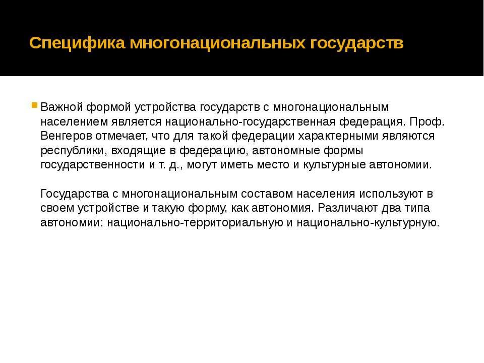 Специфика многонациональных государств Важной формой устройства государств с ...