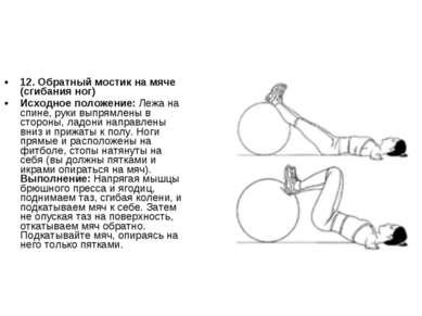 12. Обратный мостик на мяче (сгибания ног) Исходное положение: Лежа на спине,...