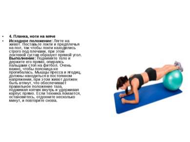 4. Планка, ноги на мяче Исходное положение: Лягте на живот. Поставьте локти и...