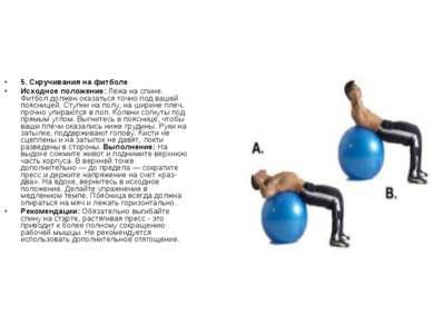 5. Скручивания на фитболе Исходное положение: Лёжа на спине. Фитбол должен ок...