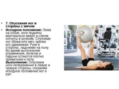 7. Опускания ног в стороны с мячом Исходное положение: Лежа на спине, ноги по...