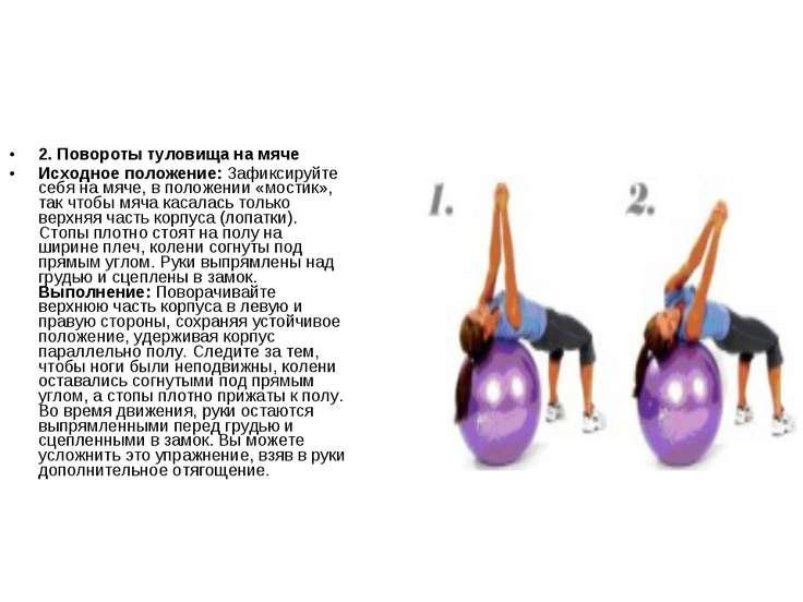 2. Повороты туловища на мяче Исходное положение: Зафиксируйте себя на мяче, в...