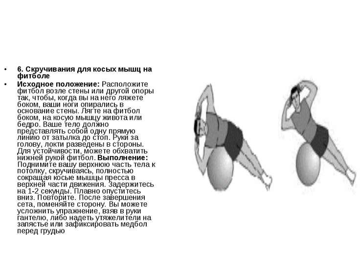 6. Скручивания для косых мышц на фитболе Исходное положение: Расположите фитб...