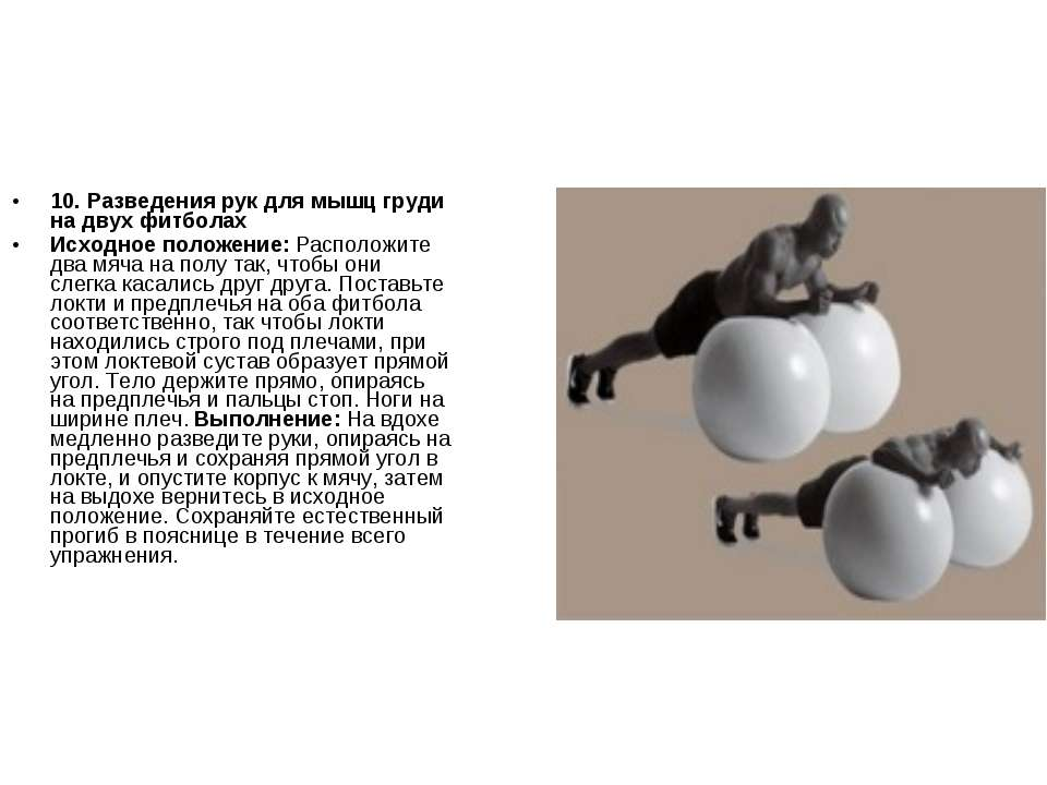 10. Разведения рук для мышц груди на двух фитболах Исходное положение: Распол...